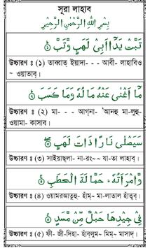 Learn Bangla Quran In 27 Hours APK screenshot 1