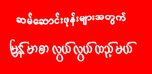 Zawgyi One Flipfont for Windows PC - Free Download