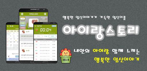 Pregnancy App Tracker pc screenshot