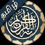 Quran Tamil (குரான் தமிழ்) icon