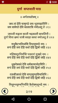 Durga Saptshati Path | दुर्गा सप्तशती पाठ APK screenshot 1