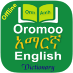 Oromoo ⇄ Amharic ⇄ English Dictionary Offline icon