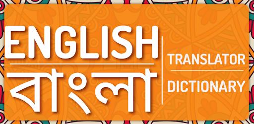 English to Bangla Translator pc screenshot