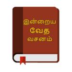 தமிழ் வாக்குத்தத்த வசனங்கள் - Tamil Promise Verses icon