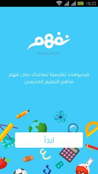 Nafham - School Curriculum screenshot 1