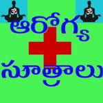 Health Tips In Telugu icon