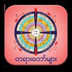 Dhamma Talks / Books (Myanmar) icon