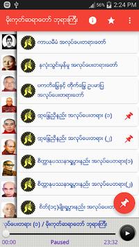 Dhamma Talks / Books (Myanmar) APK screenshot 1