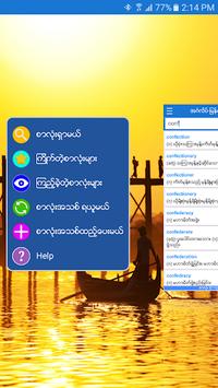 English-Myanmar Dictionary APK screenshot 1