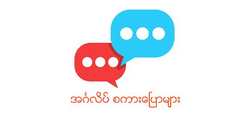 English Speaking for Myanmar pc screenshot