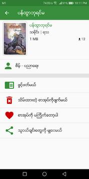 MM Bookshelf - Myanmar ebook and daily news APK screenshot 1