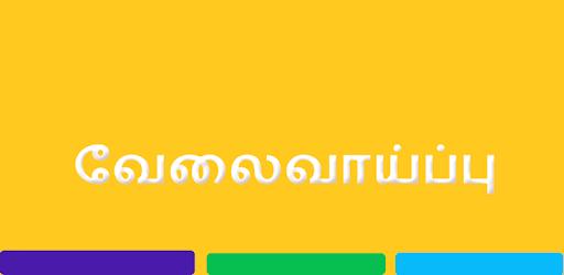 VelaiVaaippu pc screenshot