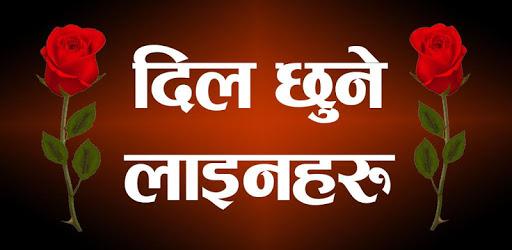 Nepali Quotes and Status pc screenshot