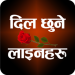 Nepali Quotes and Status icon