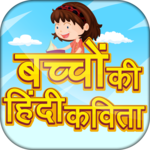 New Hindi Poems - kavita icon