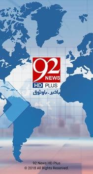 92 News HD APK screenshot 1