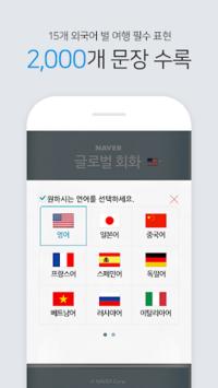 NAVER Global Phrasebook APK screenshot 1