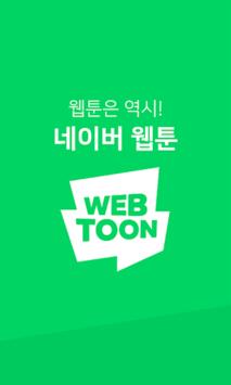 네이버 웹툰 - Naver Webtoon APK screenshot 1