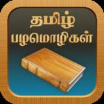 Tamil Proverbs தமிழ் பழமொழிகள் icon