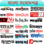 All Bangla Newspapers - বাংলা সকল সংবাদপত্র icon