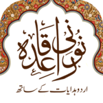 Noorani Qaida | In Urdu icon