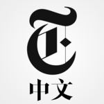 NYTimes - Chinese Edition icon