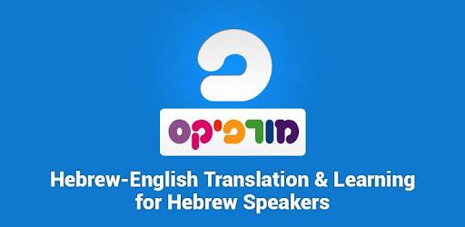 Morfix - English to Hebrew Translator & Dictionary pc screenshot