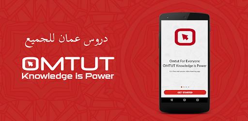 Oman Digital Tutorials pc screenshot