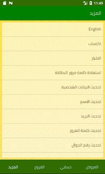 Iktissab APK screenshot 1