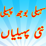 Paheliyan With Answer URDU New And Latest 2018 icon