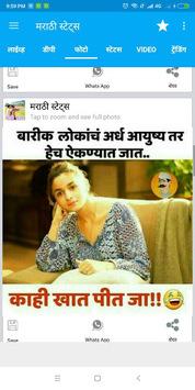 New Marathi Status - Dp, Jokes, Images, Video, Sms APK screenshot 1