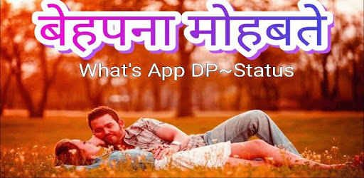 बेपनाह मोहबत्ते - Hindi Status,Video,DP,Jokes app pc screenshot