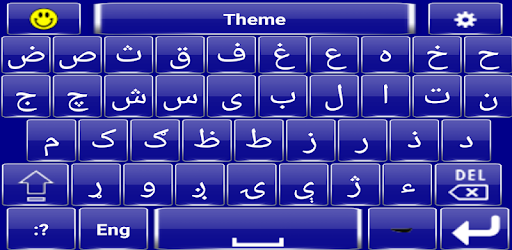 Pashto keyboard(پښتو کڅوړه) on PC Download (Windows 8/8 1/7