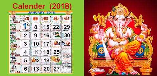 2019 Calendar pc screenshot