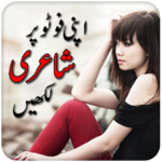 Write Urdu Poetry on Photos -Art Text Lite APK icon