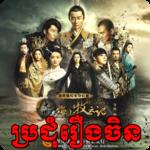 Khmer Chinese Drama & Movies icon