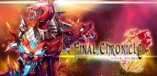 Final Chronicle (Fantasy RPG) pc screenshot