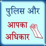 Police aur aap ke Adhikar icon