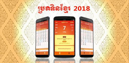 Khmer Smart Calendar 2019 pc screenshot