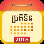Khmer Smart Calendar 2019 icon