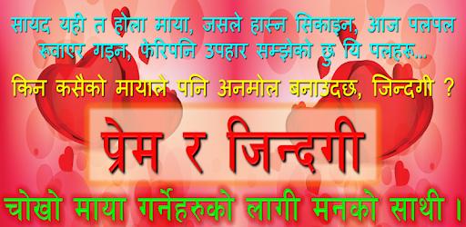 Prem Ra Jindagi 2075 - Nepali App For True Lovers pc screenshot