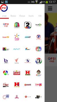 PSI APK screenshot 1