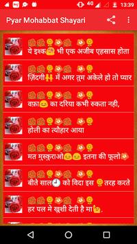 Shayari Jo Rule Degi APK screenshot 1