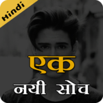 एक नयी सोच - Ek Nayi Soch - Life changing quotes! icon