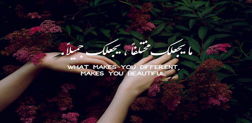 Beautiful Arabic Quotes about Love pc screenshot