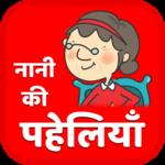 Nani ki Dimagi Paheli - Hindi latest paheliya 2018 FOR PC
