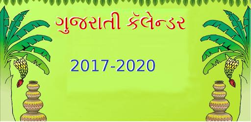 Gujarati Calendar 2019 pc screenshot