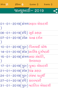 Gujarati Calendar 2019 APK screenshot 1