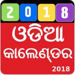odia calendar 2019 icon