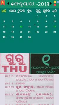 odia calendar 2019 APK screenshot 1
